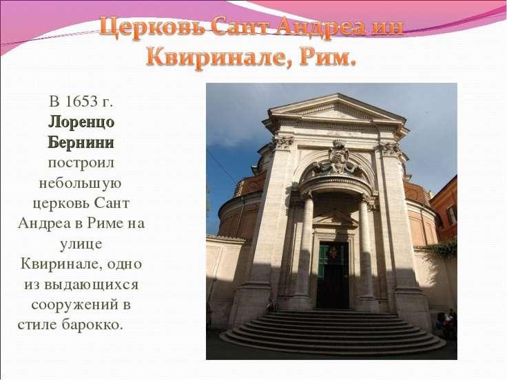 В 1653 г. Лоренцо Бернини построил небольшую церковь Сант Андреа в Риме на ул...