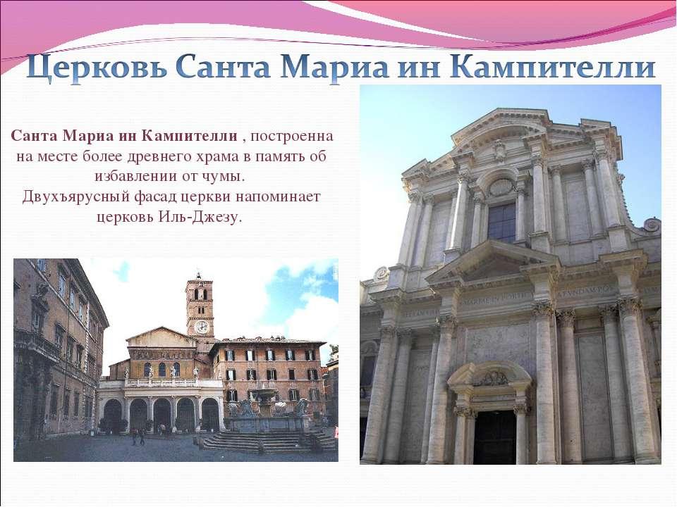 Санта Мариа ин Кампителли , построенна на месте более древнего храма в память...