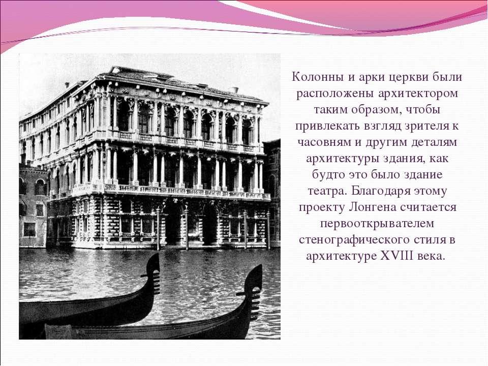 Колонны и арки церкви были расположены архитектором таким образом, чтобы прив...