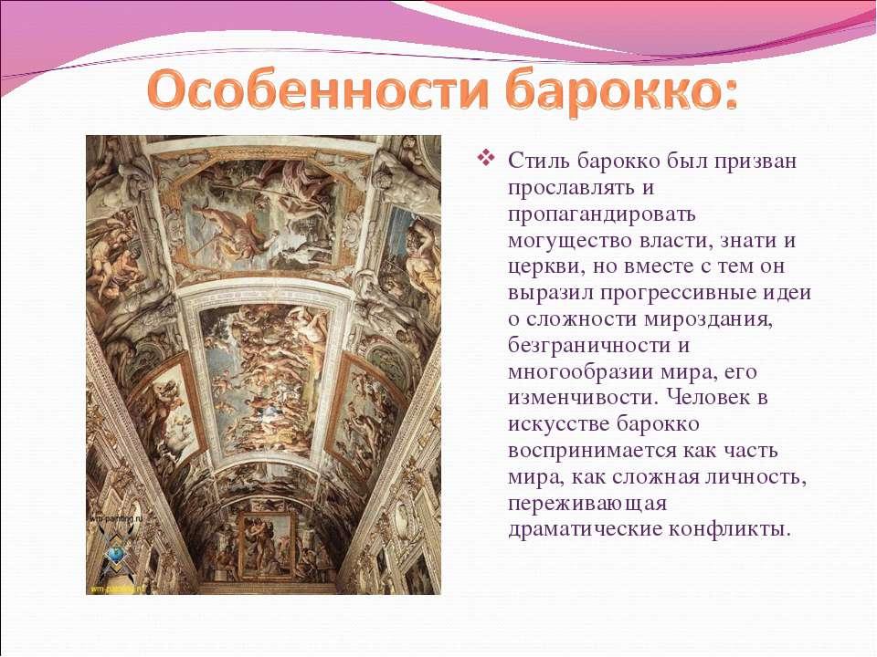 Стиль барокко был призван прославлять и пропагандировать могущество власти, з...