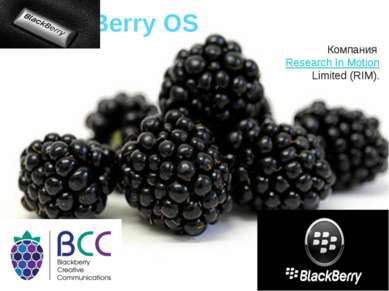 BlackBerry OS Компания Research In Motion Limited (RIM).