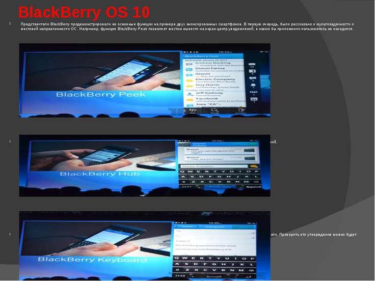 BlackBerry OS 10 Представители BlackBerry продемонстрировали ее основные функ...