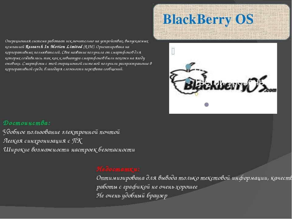 BlackBerry OS Операционная система работает исключительно на устройствах, вып...