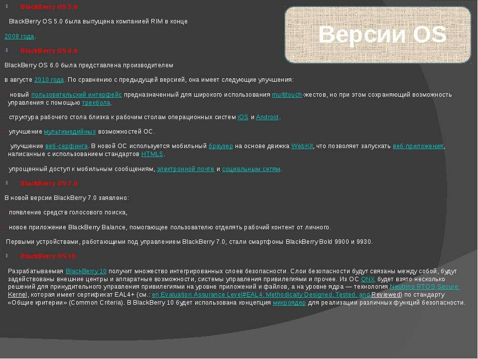 Версии ОS BlackBerry OS 5.0 - BlackBerry OS 5.0 была выпущена компанией RIM в...