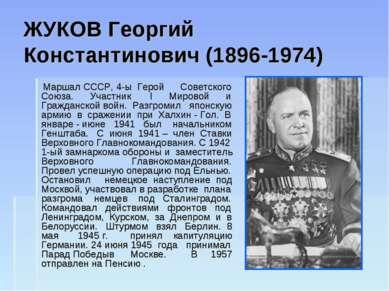 ЖУКОВ Георгий Константинович (1896-1974) Маршал СССР, 4-ы Герой Советского Со...