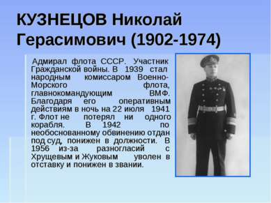 КУЗНЕЦОВ Николай Герасимович (1902-1974) Адмирал флота СССР. Участник Граждан...