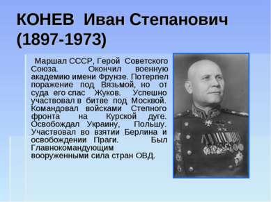 КОНЕВ Иван Степанович (1897-1973) Маршал СССР, Герой Советского Союза. Окончи...