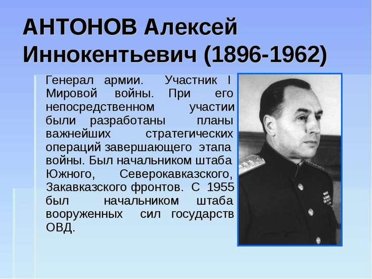 АНТОНОВ Алексей Иннокентьевич (1896-1962) Генерал армии. Участник I Мировой в...