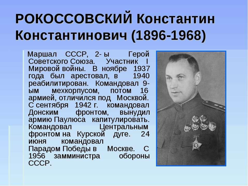 РОКОССОВСКИЙ Константин Константинович (1896-1968) Маршал СССР, 2- ы Герой Со...