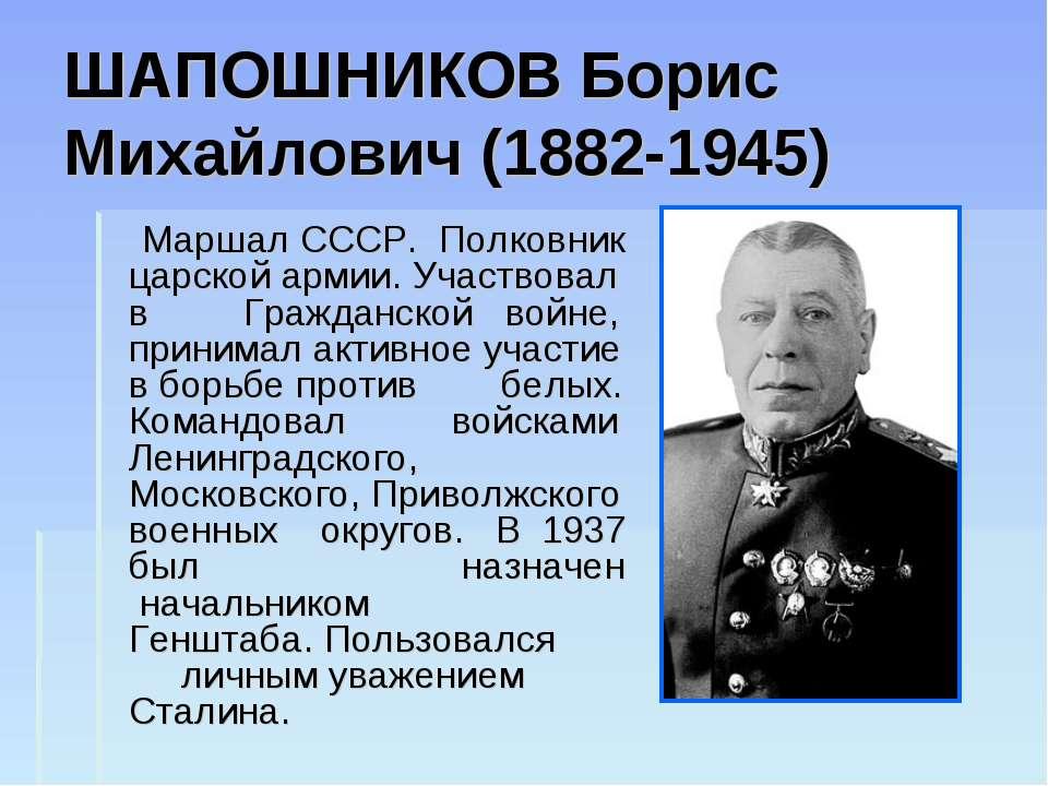 ШАПОШНИКОВ Борис Михайлович (1882-1945) Маршал СССР. Полковник царской армии....