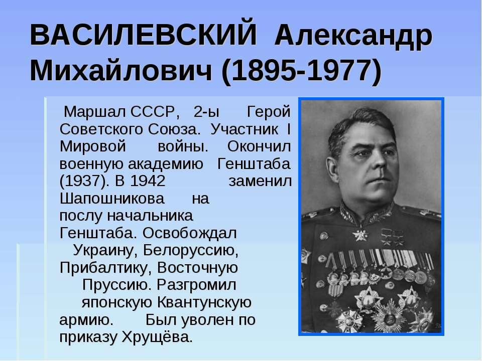 ВАСИЛЕВСКИЙ Александр Михайлович (1895-1977) Маршал СССР, 2-ы Герой Советског...