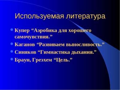 """Используемая литература Купер """"Аэробика для хорошего самочувствия."""" Каганов """"..."""
