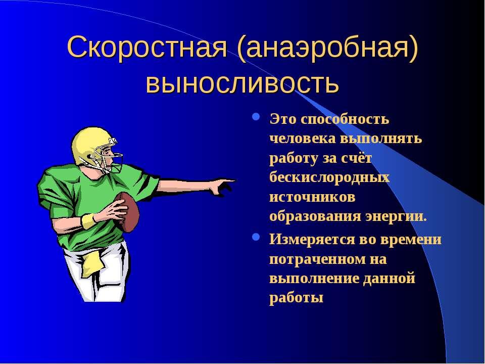 Скоростная (анаэробная) выносливость Это способность человека выполнять работ...