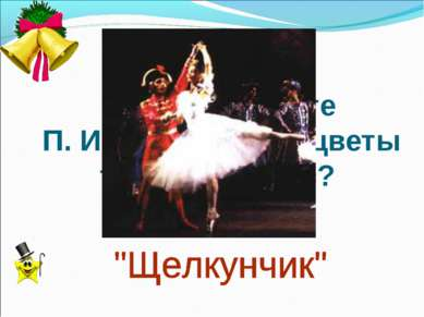 В каком балете П. И. Чайковского цветы танцуют вальс?