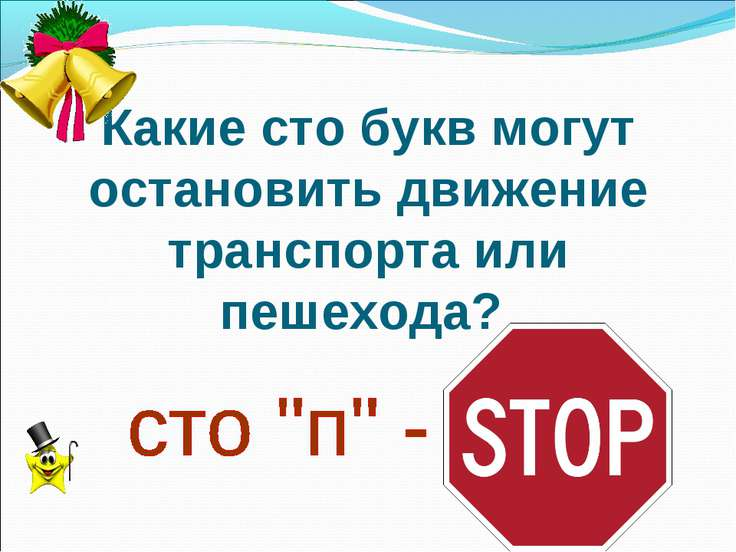Какие сто букв могут остановить движение транспорта или пешехода?