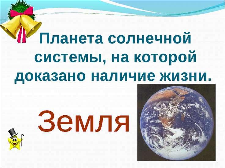 Планета солнечной системы, на которой доказано наличие жизни.