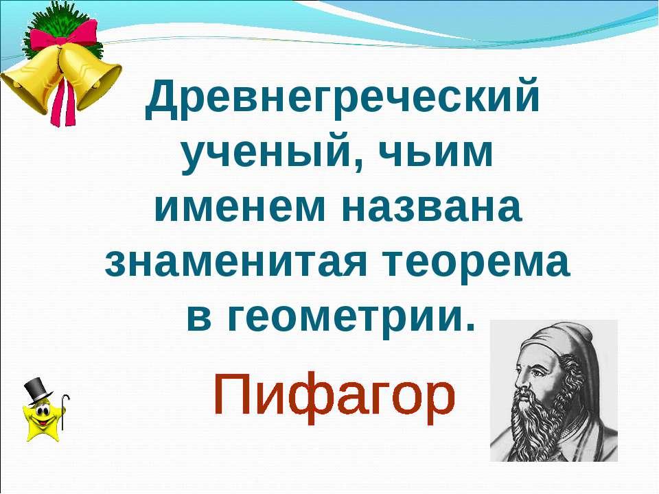Древнегреческий ученый, чьим именем названа знаменитая теорема в геометрии.