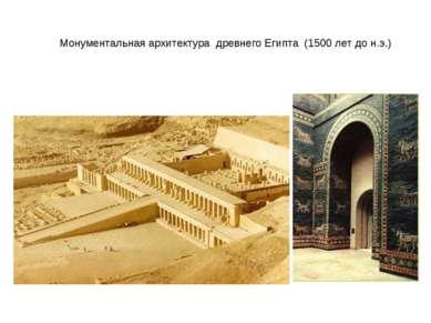 Монументальная архитектура древнего Египта (1500 лет до н.э.) Учитель Шишлянн...