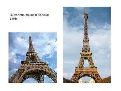 Эйфелева башня в Париже 1889г.