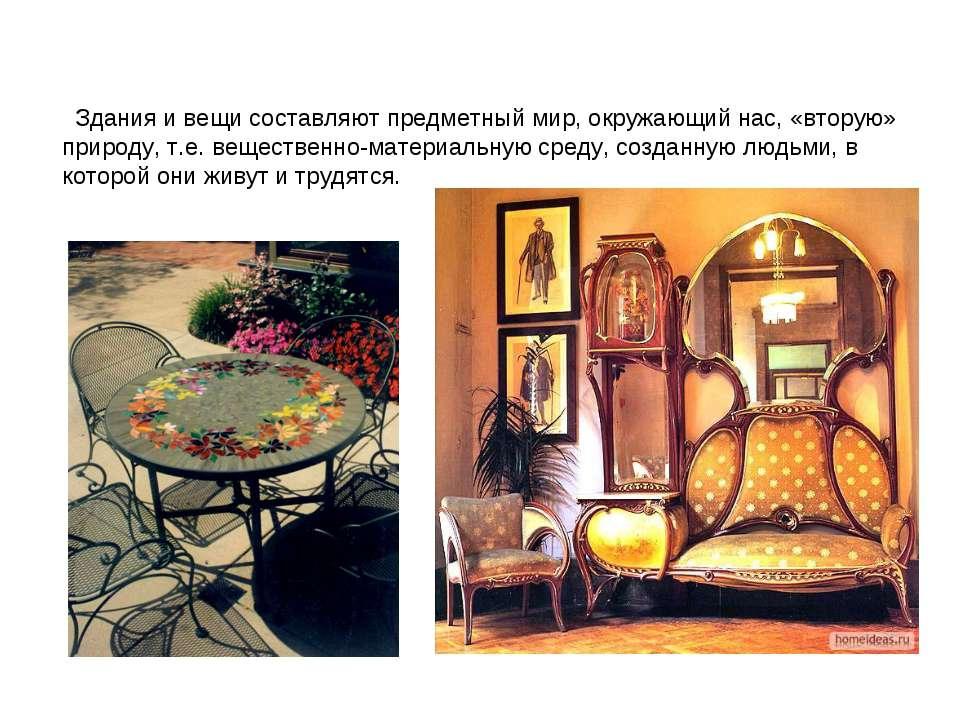 Здания и вещи составляют предметный мир, окружающий нас, «вторую» природу, т....