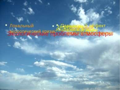 Экологические проблемы атмосферы Локальный экологический кризис Глобальный эк...