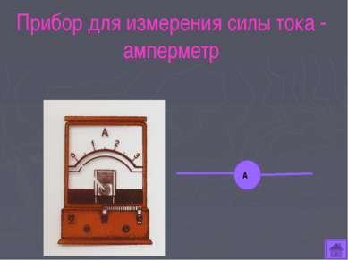 Прибор для измерения силы тока - амперметр А