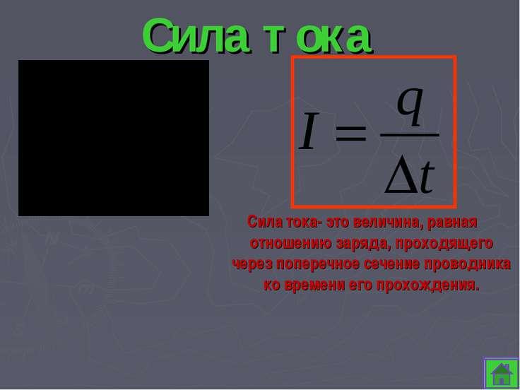 Сила тока Сила тока- это величина, равная отношению заряда, проходящего через...