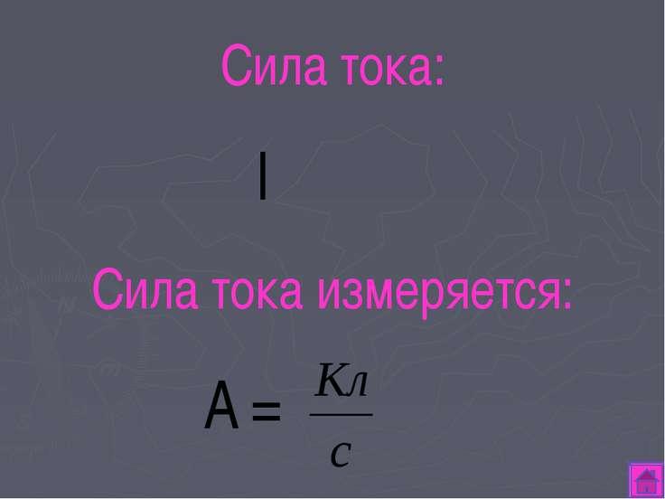 Сила тока: Сила тока измеряется: А I =