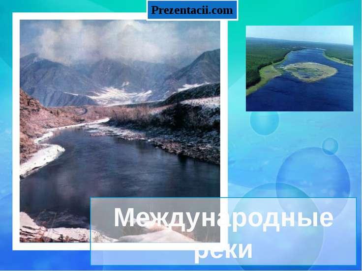Международные реки Prezentacii.com