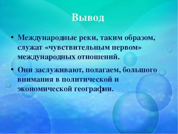 Вывод Международные реки, таким образом, служат «чувствительным нервом» между...