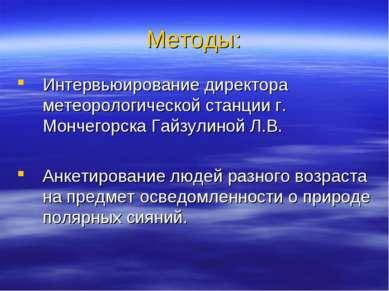 Методы: Интервьюирование директора метеорологической станции г. Мончегорска Г...