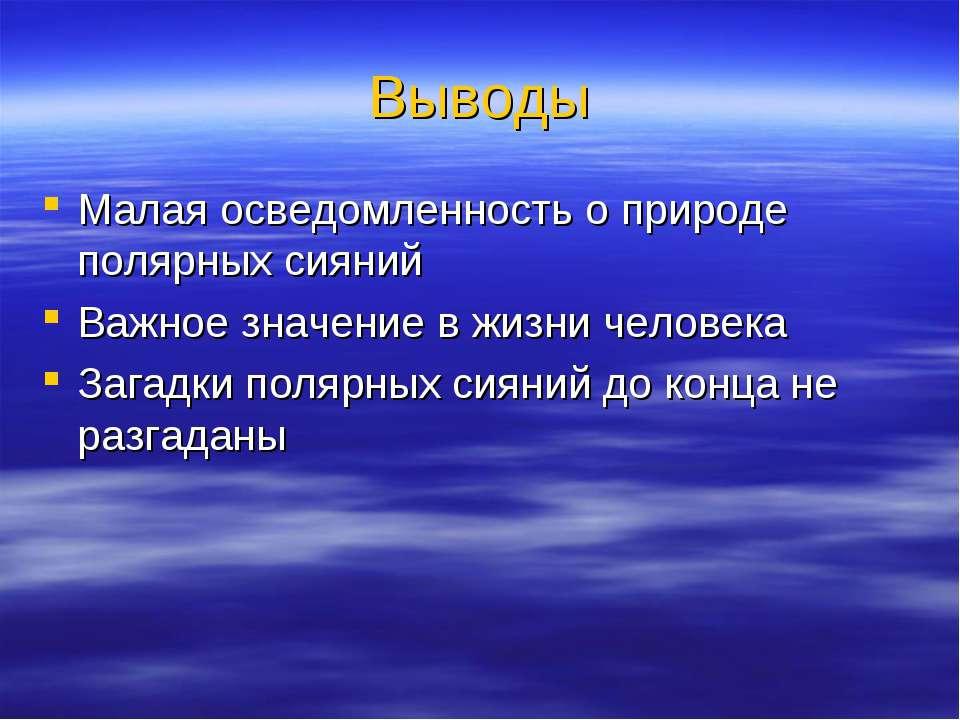 Выводы Малая осведомленность о природе полярных сияний Важное значение в жизн...