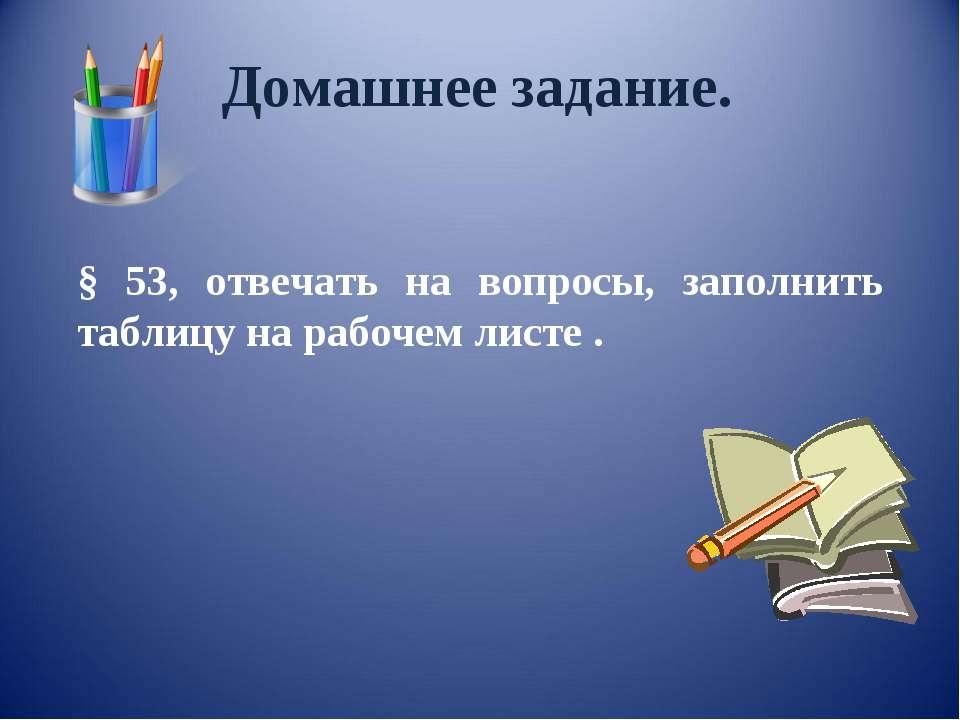 Домашнее задание. § 53, отвечать на вопросы, заполнить таблицу на рабочем лис...