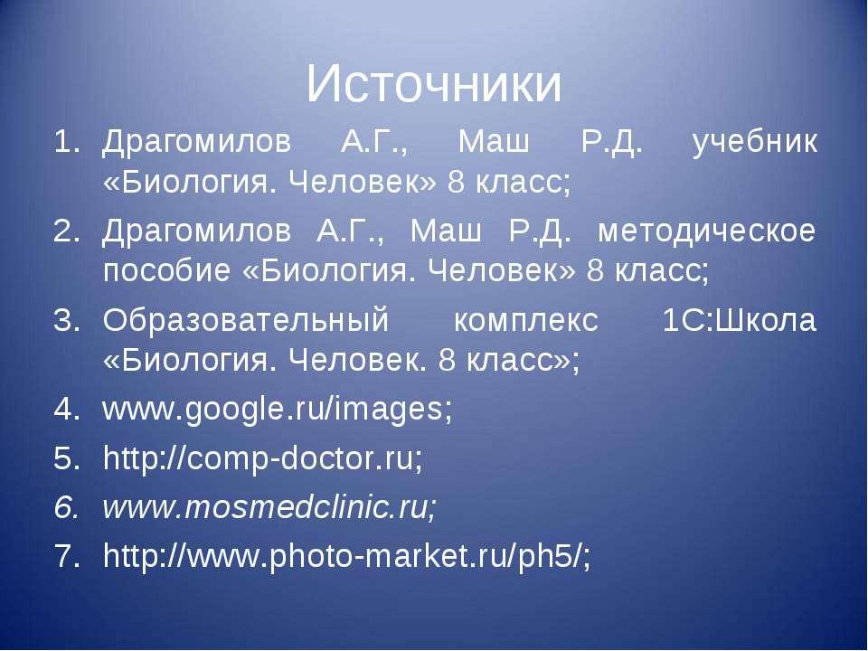 Источники Драгомилов А.Г., Маш Р.Д. учебник «Биология. Человек» 8 класс; Драг...