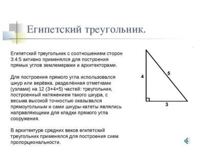 Египетский треугольник. Египетский треугольник с соотношением сторон 3:4:5 ак...