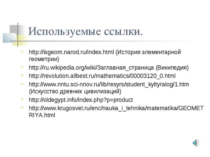 Используемые ссылки. http://isgeom.narod.ru/index.html (История элементарной ...