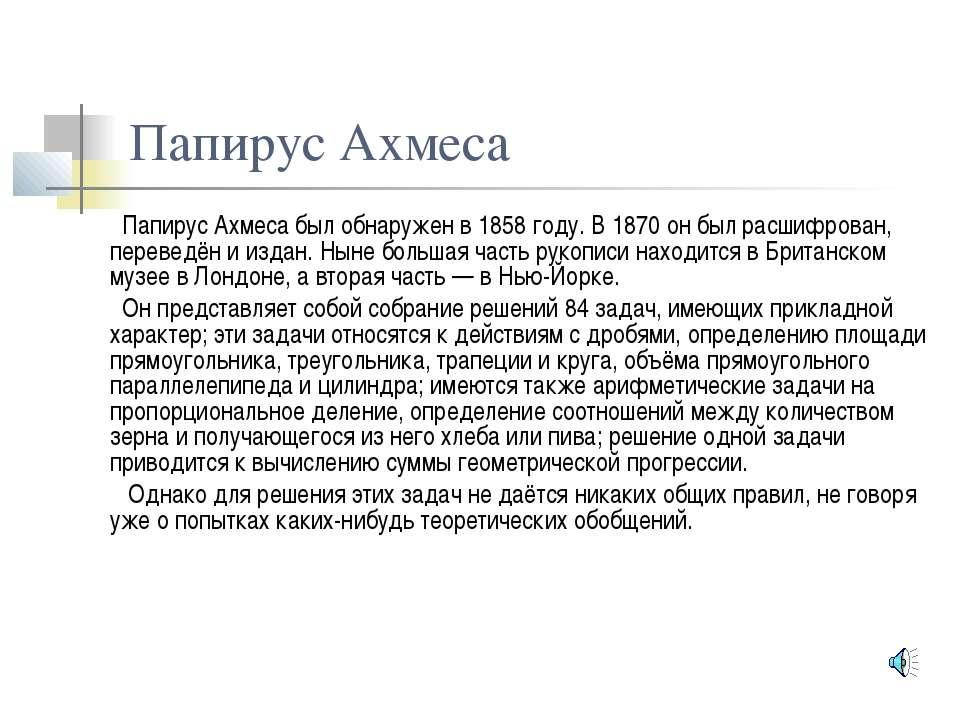 Папирус Ахмеса Папирус Ахмеса был обнаружен в 1858 году. В 1870 он был расшиф...