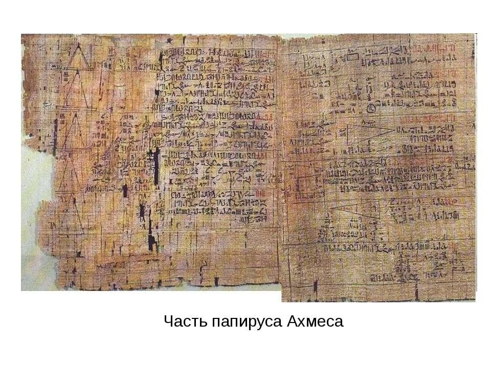 Часть папируса Ахмеса