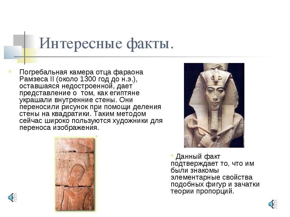 Интересные факты. Погребальная камера отца фараона Рамзеса II (около 1300 год...