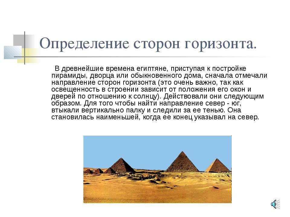 Определение сторон горизонта. В древнейшие времена египтяне, приступая к пост...