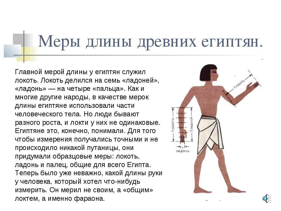 Меры длины древних египтян. Главной мерой длины у египтян служил локоть. Локо...