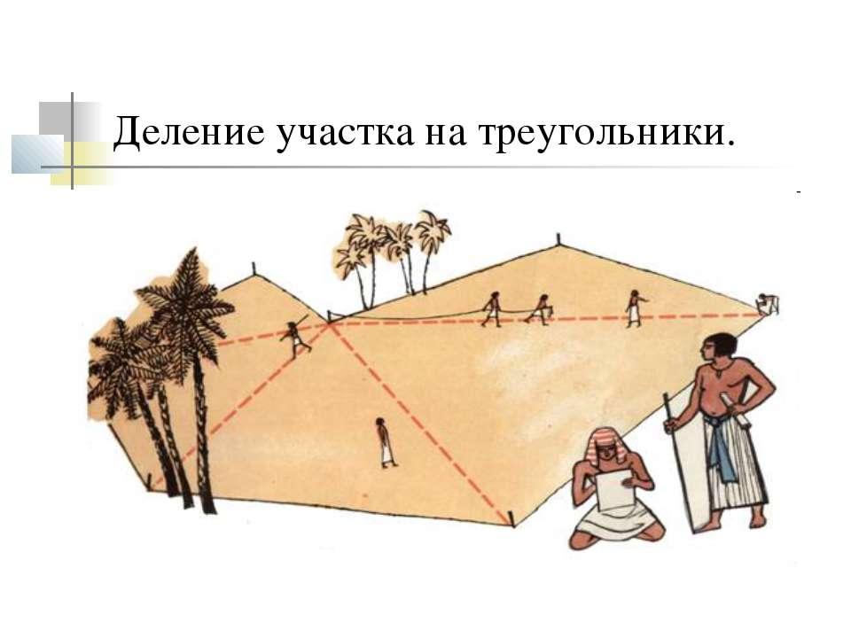 Деление участка на треугольники.