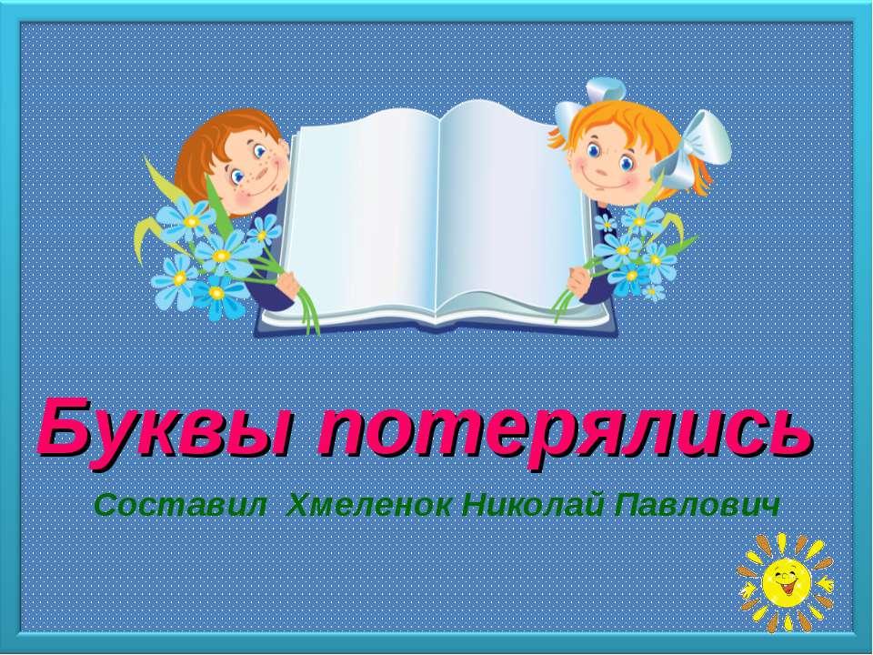 Буквы потерялись Составил Хмеленок Николай Павлович