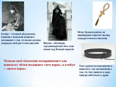 Клобук – головной убор монаха. Сравним с воинским шлемом и напоминает о том, ...