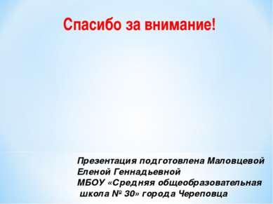 Презентация подготовлена Маловцевой Еленой Геннадьевной МБОУ «Средняя общеобр...