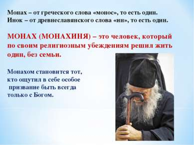 Монах – от греческого слова «монос», то есть один. Инок – от древнеславянског...