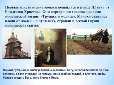 Первые христианские монахи появились в конце III века от Рождества Христова. ...