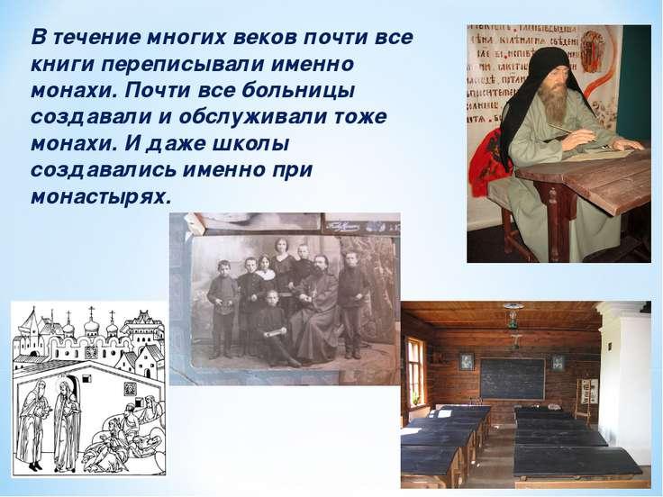 В течение многих веков почти все книги переписывали именно монахи. Почти все ...