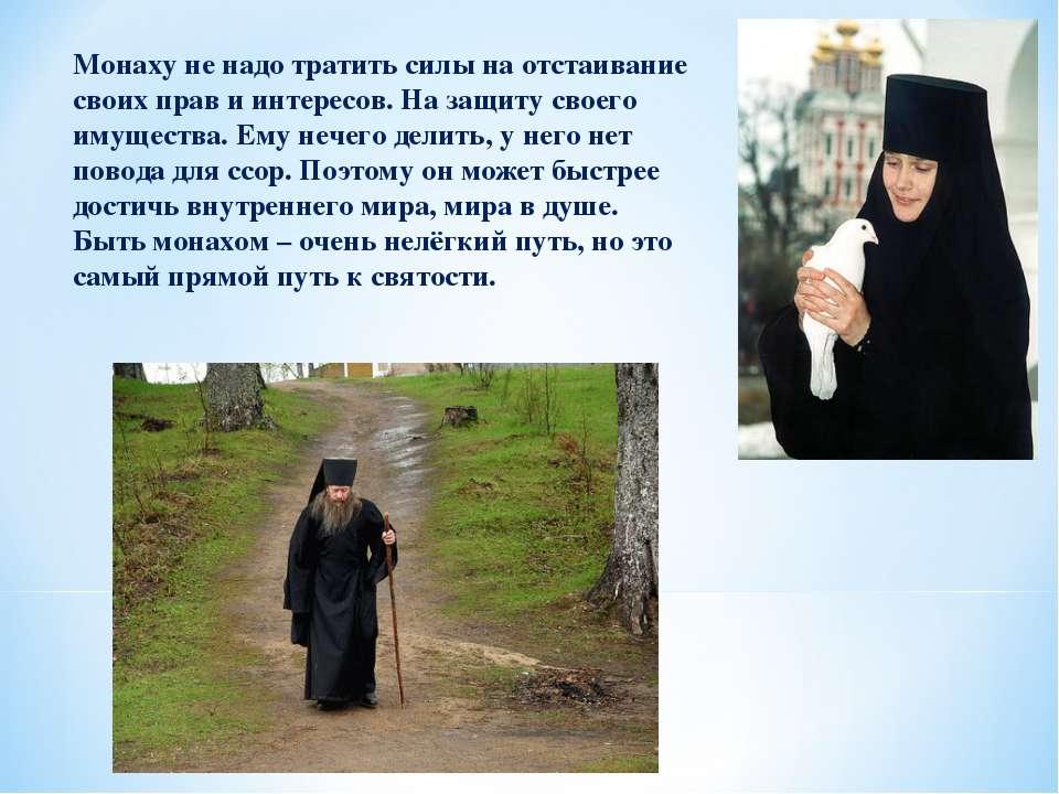 Монаху не надо тратить силы на отстаивание своих прав и интересов. На защиту ...