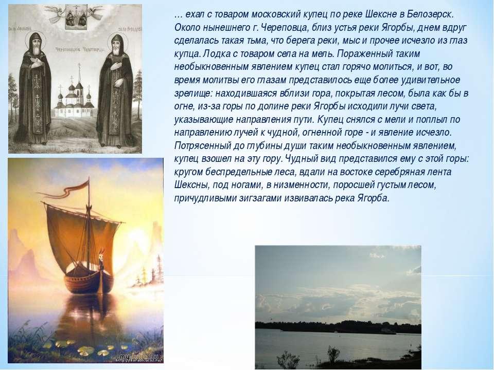 … ехал с товаром московский купец по реке Шексне в Белозерск. Около нынешнего...